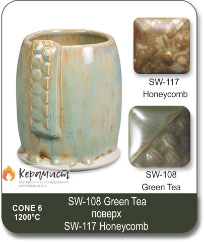 SW-108 Green tea высокотемпературная глазурь Mayco