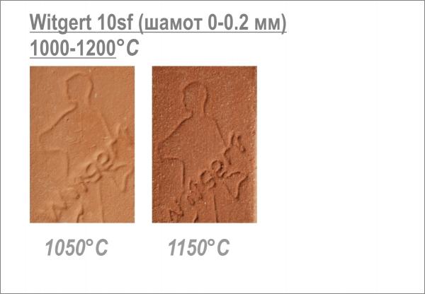 """№10 sf """"red"""", шамотная масса 25% (0-0,2 мм) Witgert"""