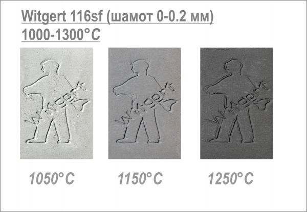"""№116 sf """"anthracite"""", шамотная масса 25% (0-0,2 мм) Witgert, 10 кг"""