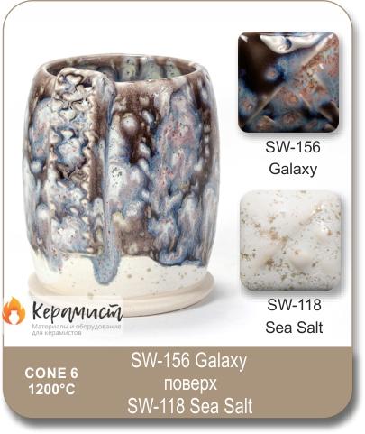 SW-156 Galaxy высокотемпературная глазурь Mayco