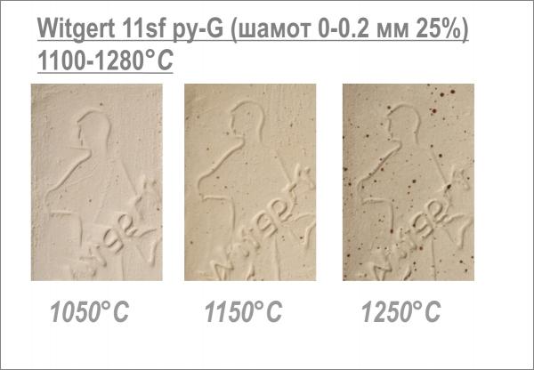 "№11 sf py-G ""white with spots"", шамотная масса 25% (0-0,2 мм) Witgert, 10 кг"