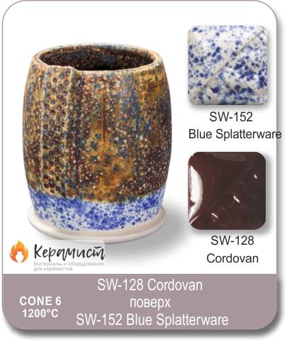 SW-128 Cordovan высокотемпературная глазурь Mayco