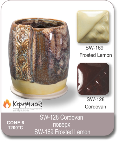 SW-169 Frosted Lemon высокотемпературная глазурь Mayco
