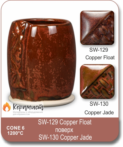 SW-130 Copper Jade высокотемпературная глазурь Mayco