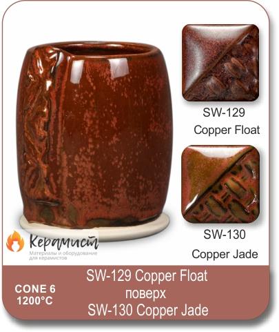SW-129 Copper Float высокотемпературная глазурь Mayco