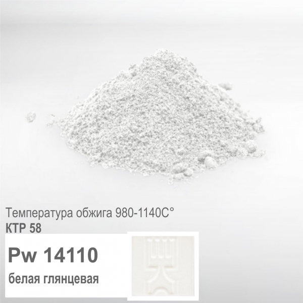 PW 14110 Белая глянцевая глазурь GLAZURA