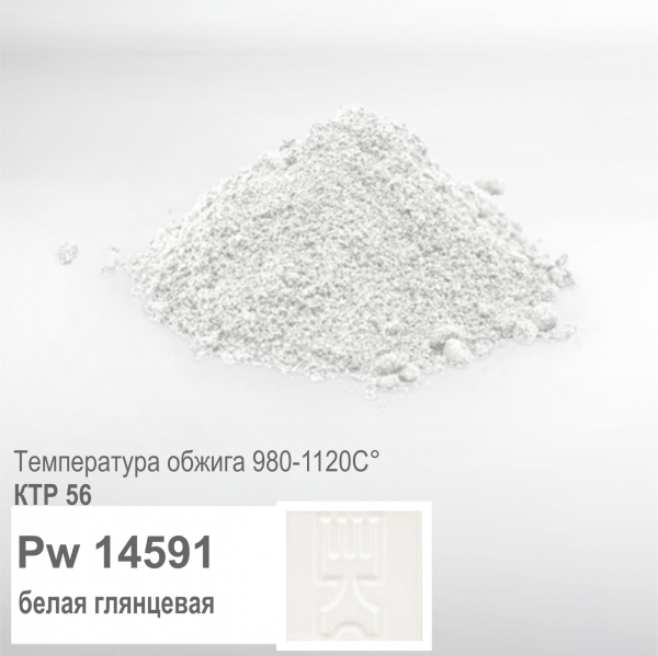 PW 14591 Белая глянцевая глазурь GLAZURA