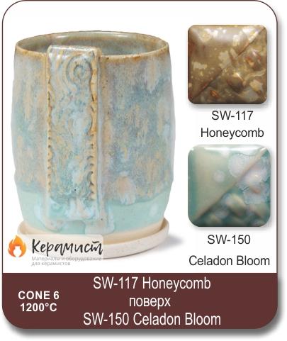 SW-117 Honeycomb высокотемпературная глазурь Mayco