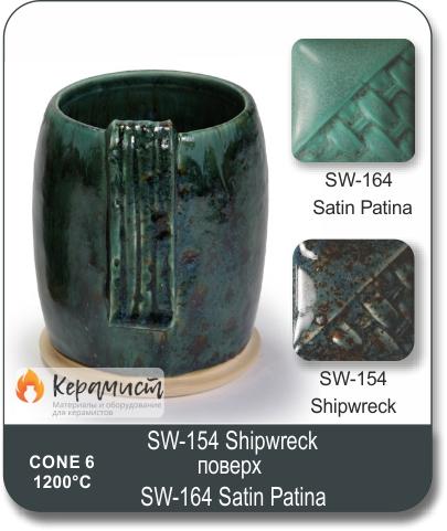 SW-164 Satin Patina высокотемпературная глазурь Mayco