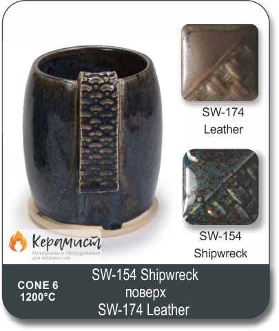 SW-154 Shipwreck высокотемпературная глазурь Mayco