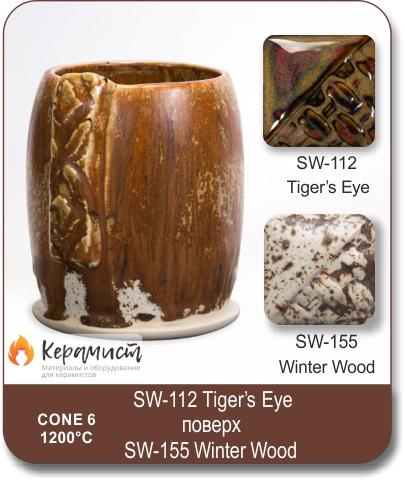 SW-112 Tiger's Eye высокотемпературная глазурь Mayco