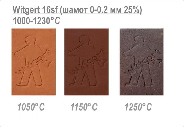 "№16 sf ""dark red"", шамотная масса 25% (0-0,2 мм) Witgert"