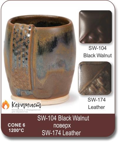 SW-104 Black Walnut высокотемпературная глазурь Mayco