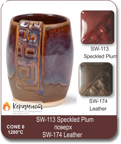 SW-113 Speckled Plum высокотемпературная глазурь Mayco