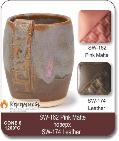 SW-174 Leather высокотемпературная глазурь Mayco