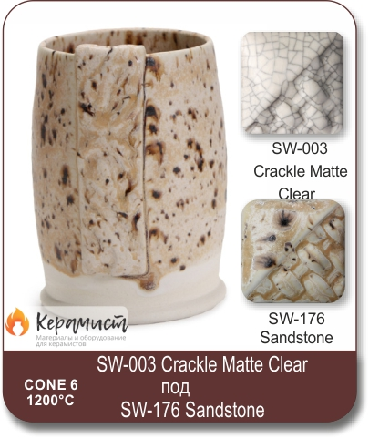 SW-176 Sandstone высокотемпературная глазурь Mayco