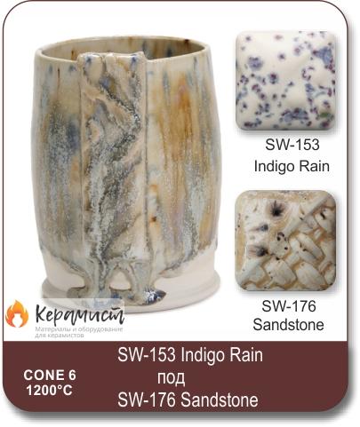 SW-153 Indigo Rain высокотемпературная глазурь Mayco