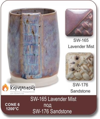 SW-165 Lavender Mist высокотемпературная глазурь Mayco