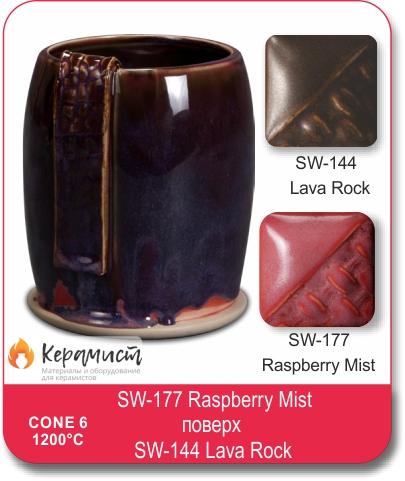 SW-177 Raspberry Mist высокотемпературная глазурь Mayco