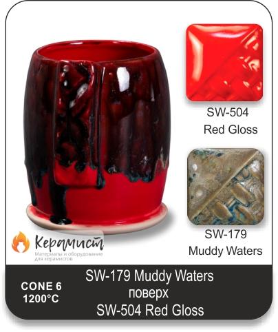 SW-179 Muddy Waters высокотемпературная глазурь Mayco