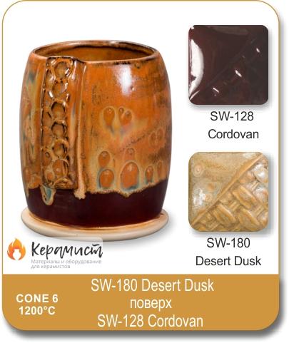 SW-180 Desert Dusk высокотемпературная глазурь Mayco