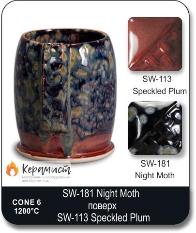 SW-181 Night Moth высокотемпературная глазурь Mayco