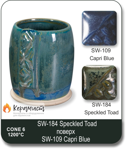 SW-184 Speckled Toad высокотемпературная глазурь Mayco