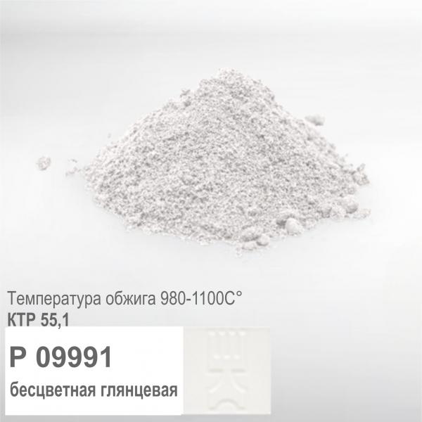P 09991 Бесцветная прозрачная глянцевая глазурь GLAZURA