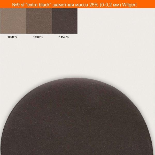"""№9 sf """"extra black"""", шамотная масса 25% (0-0,2 мм) Witgert, 10 кг"""